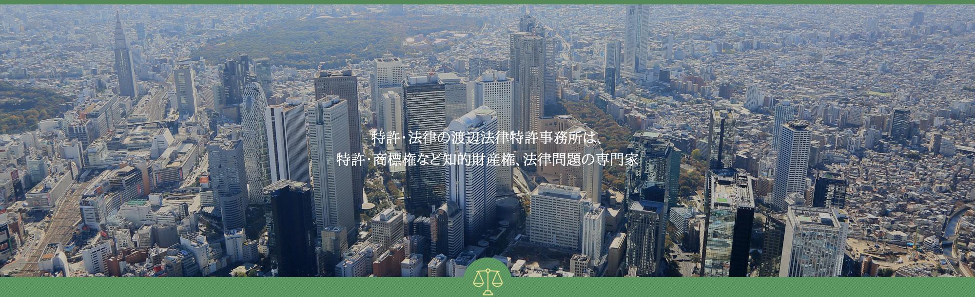 特許・法律の渡辺法律特許事務所は、                 特許・商標権など知的財産権、法律問題の専門家