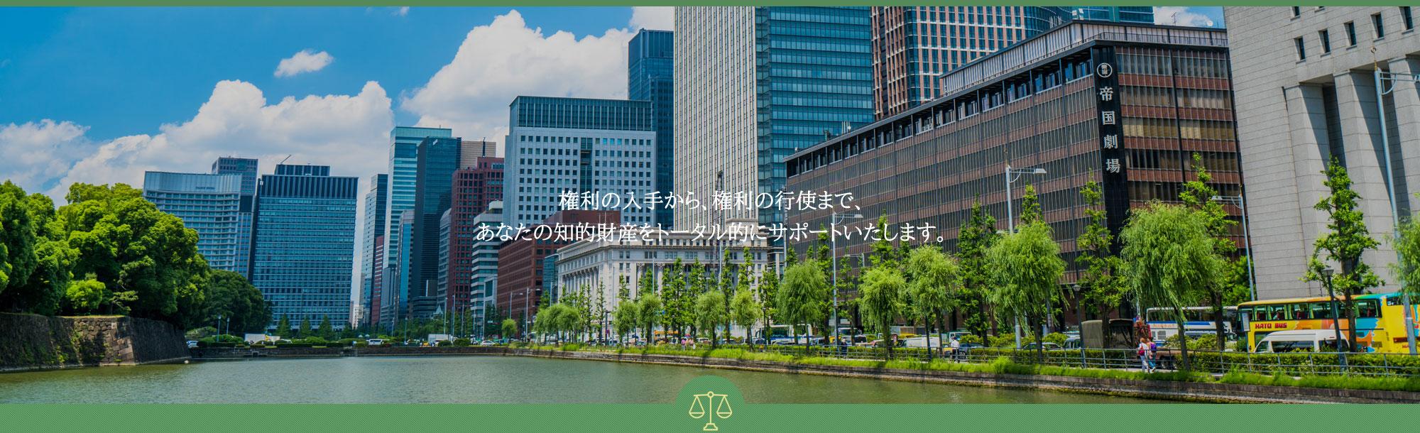 権利の入手から、権利の行使まで、                 あなたの知的財産をトータル的にサポートいたします。